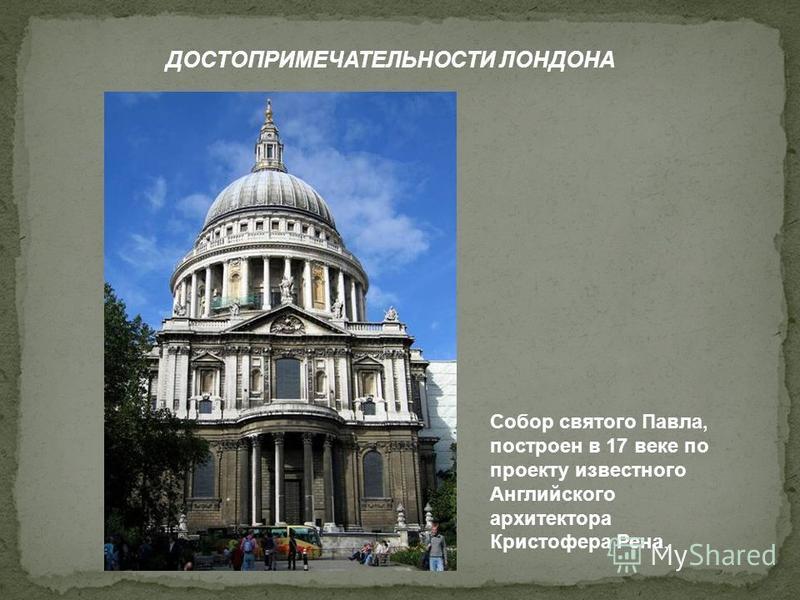 Собор святого Павла, построен в 17 веке по проекту известного Английского архитектора Кристофера Рена.