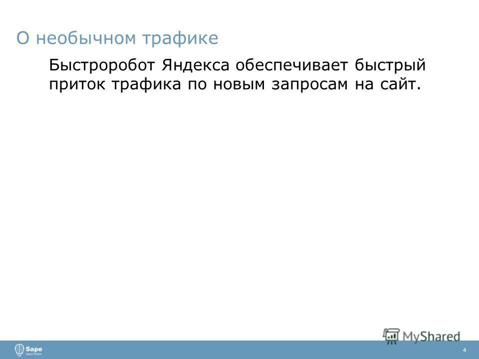 О необычном трафике 4 Быстроробот Яндекса обеспечивает быстрый приток трафика по новым запросам на сайт.