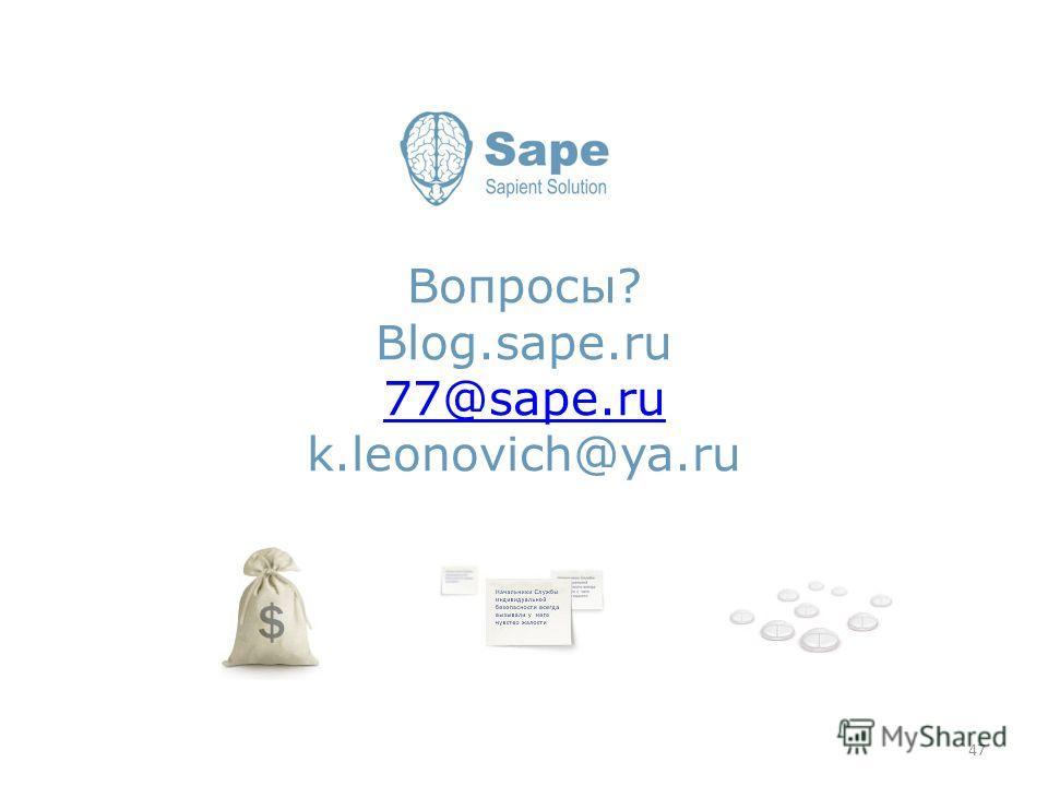 Вопросы? Blog.sape.ru 77@sape.ru k.leonovich@ya.ru 77@sape.ru 47