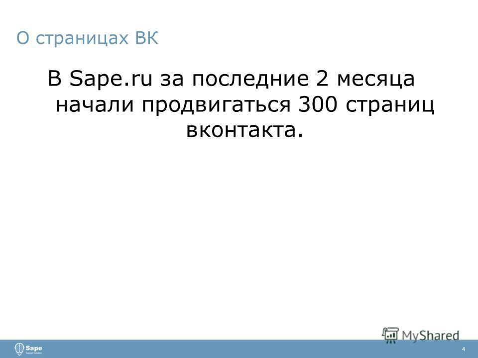 О страницах ВК 4 В Sape.ru за последние 2 месяца начали продвигаться 300 страниц вконтакта.