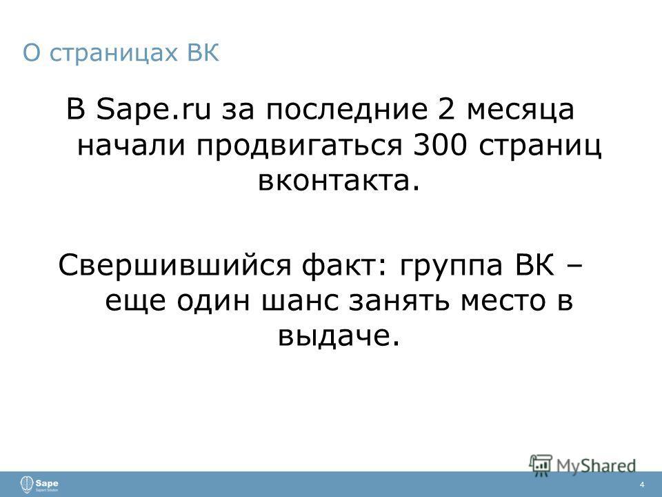 О страницах ВК 4 В Sape.ru за последние 2 месяца начали продвигаться 300 страниц вконтакта. Свершившийся факт: группа ВК – еще один шанс занять место в выдаче.