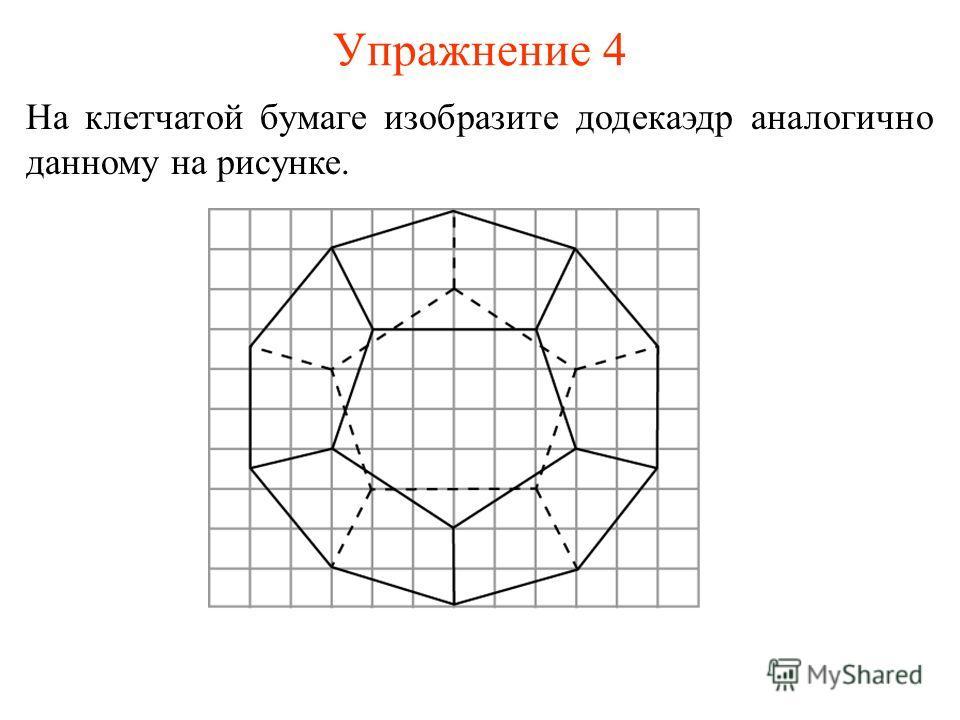 Упражнение 4 На клетчатой бумаге изобразите додекаэдр аналогично данному на рисунке.