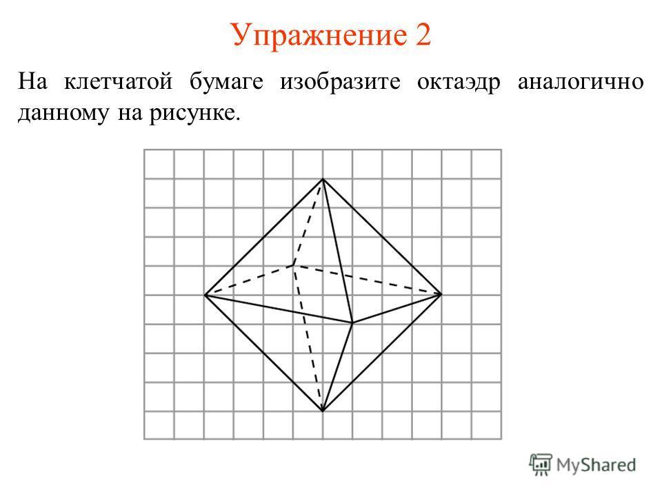 Упражнение 2 На клетчатой бумаге изобразите октаэдр аналогично данному на рисунке.