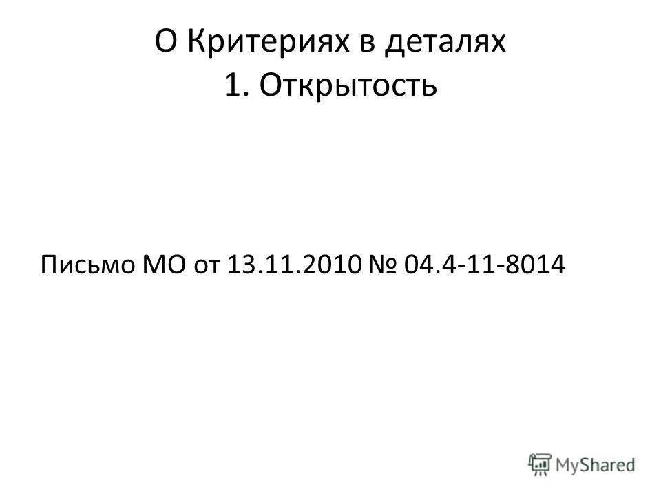О Критериях в деталях 1. Открытость Письмо МО от 13.11.2010 04.4-11-8014