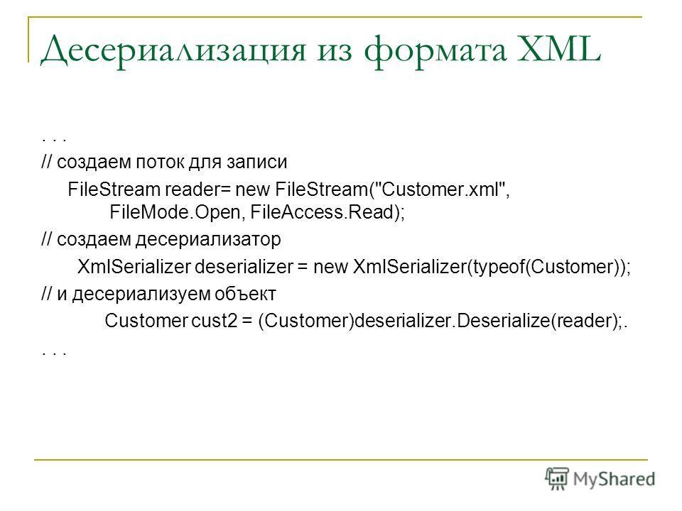 Десериализация из формата XML... // создаем поток для записи FileStream reader= new FileStream(