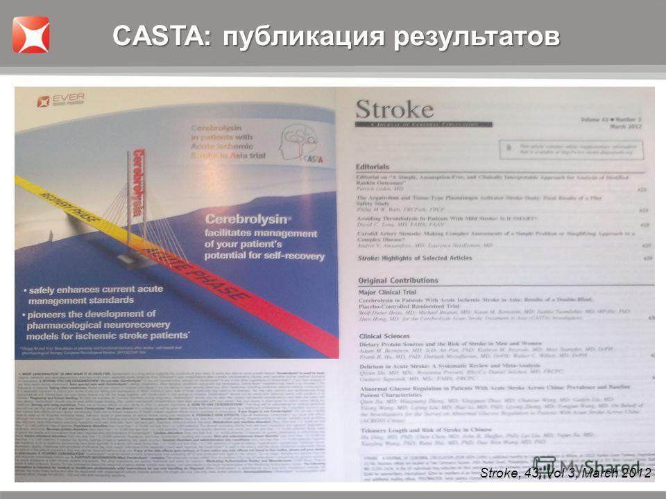 CASTA: публикация результатов Stroke, 43, Vol 3, March 2012