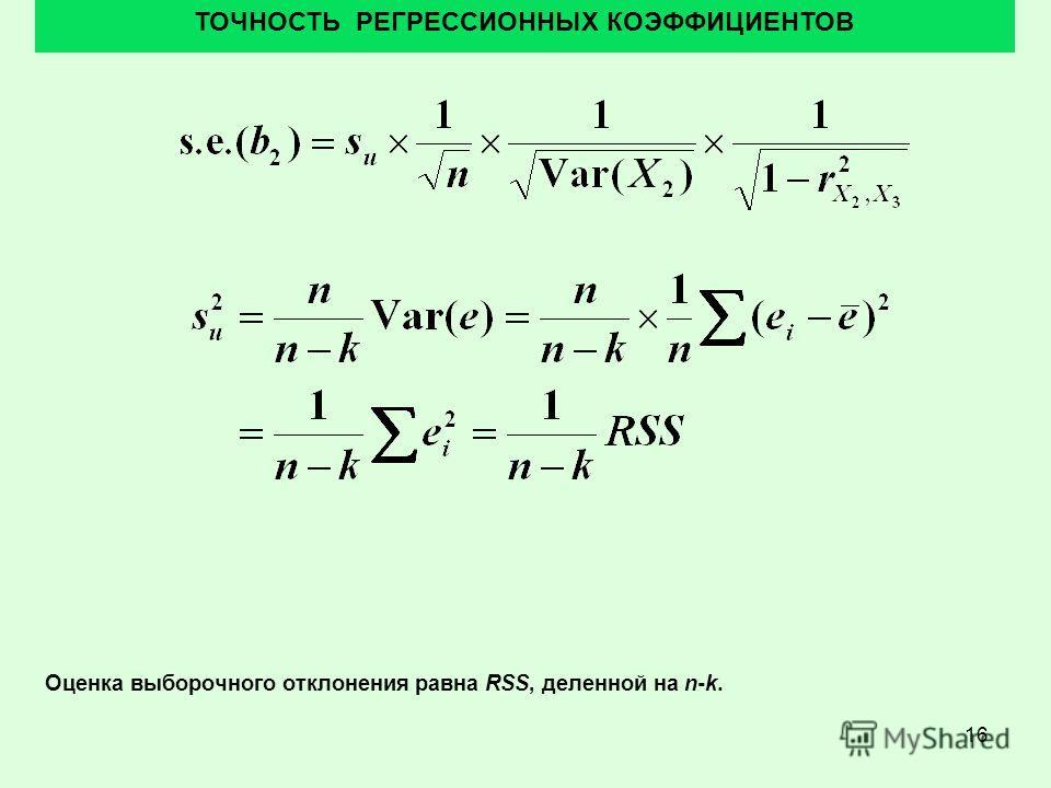 16 ТОЧНОСТЬ РЕГРЕССИОННЫХ КОЭФФИЦИЕНТОВ Оценка выборочного отклонения равна RSS, деленной на n-k.