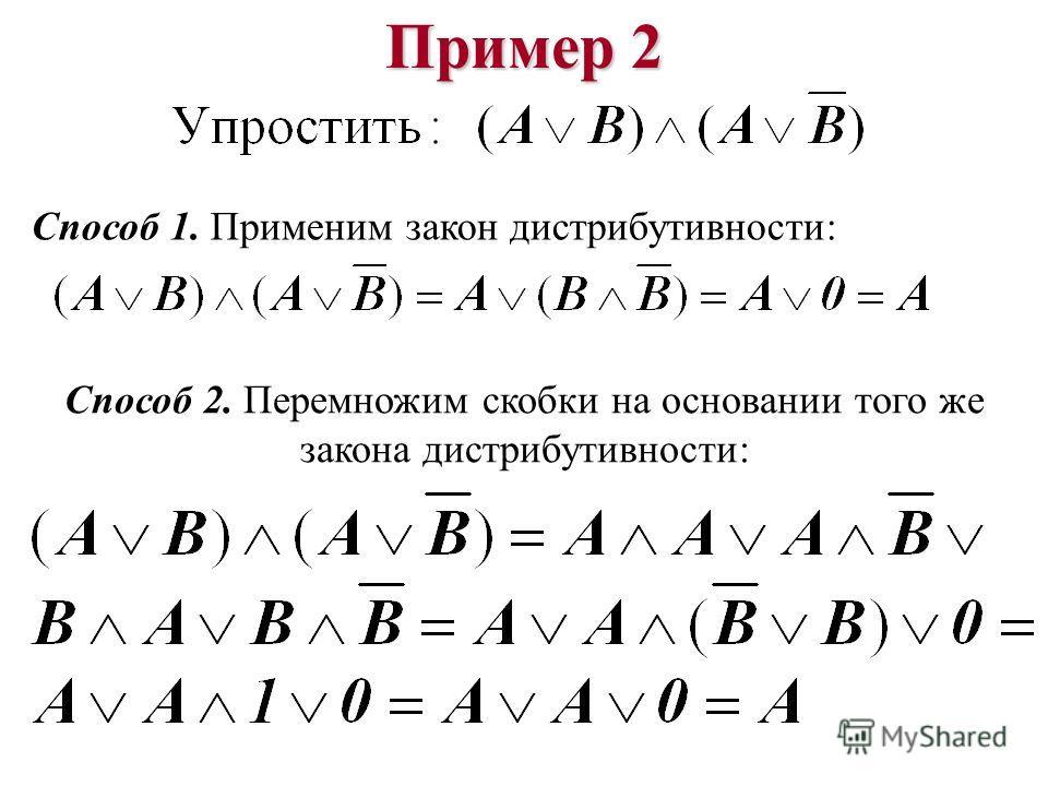 Способ 1. Применим закон дистрибутивности: Способ 2. Перемножим скобки на основании того же закона дистрибутивности: Пример 2