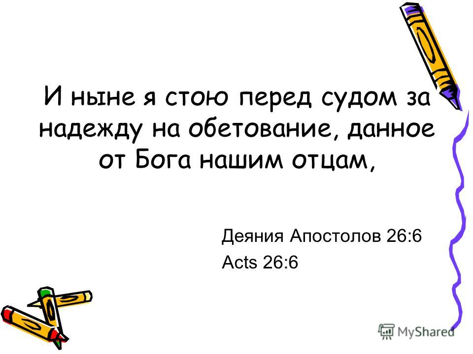 И ныне я стою перед судом за надежду на обетование, данное от Бога нашим отцам, Деяния Апостолов 26:6 Acts 26:6