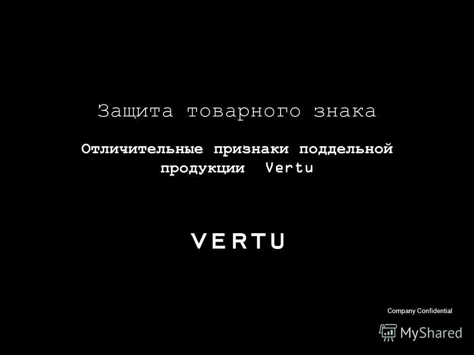 Company Confidential Защита товарного знака Отличительные признаки поддельной продукции Vertu