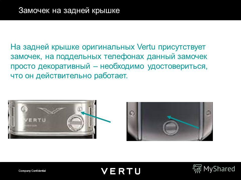 Company Confidential Замочек на задней крышке На задней крышке оригинальных Vertu присутствует замочек, на поддельных телефонах данный замочек просто декоративный – необходимо удостовериться, что он действительно работает.