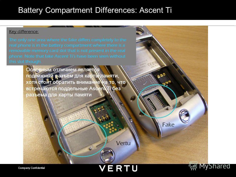 Company Confidential Battery Compartment Differences: Ascent Ti Основным отличием является подвижный разъем для карты памяти, хотя стоит обратить внимание на то, что встречаются поддельные Ascent Ti без разъема для карты памяти