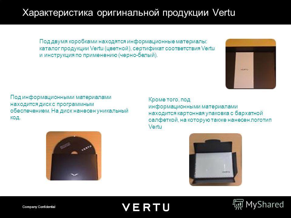 Company Confidential Характеристика оригинальной продукции Vertu Под информационными материалами находится диск с программным обеспечением. На диск нанесен уникальный код. Под двумя коробками находятся информационные материалы: каталог продукции Vert