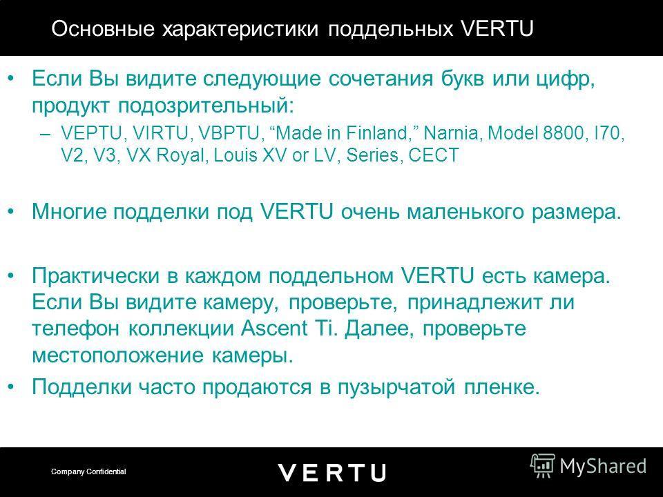 Company Confidential Основные характеристики поддельных VERTU Если Вы видите следующие сочетания букв или цифр, продукт подозрительный: –VEPTU, VIRTU, VBPTU, Made in Finland, Narnia, Model 8800, I70, V2, V3, VX Royal, Louis XV or LV, Series, CECT Мно