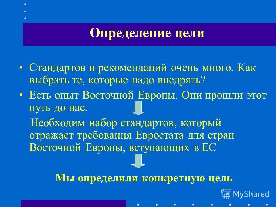 7 Определение цели Стандартов и рекомендаций очень много. Как выбрать те, которые надо внедрять? Есть опыт Восточной Европы. Они прошли этот путь до нас. Необходим набор стандартов, который отражает требования Евростата для стран Восточной Европы, вс
