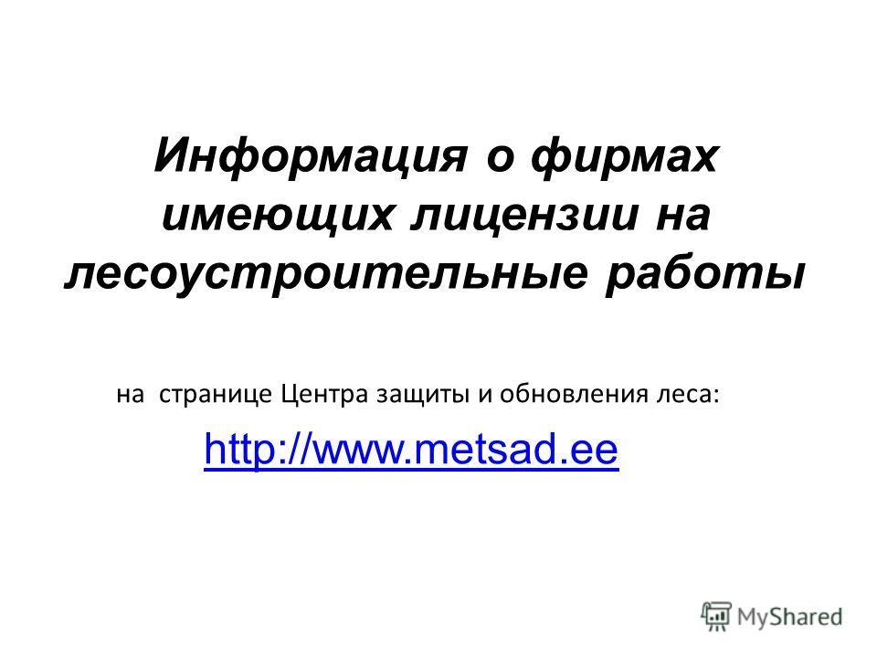 Информация о фирмах имеющих лицензии на лесоустроительные работы на странице Центра защиты и обновления леса: http://www.metsad.ee