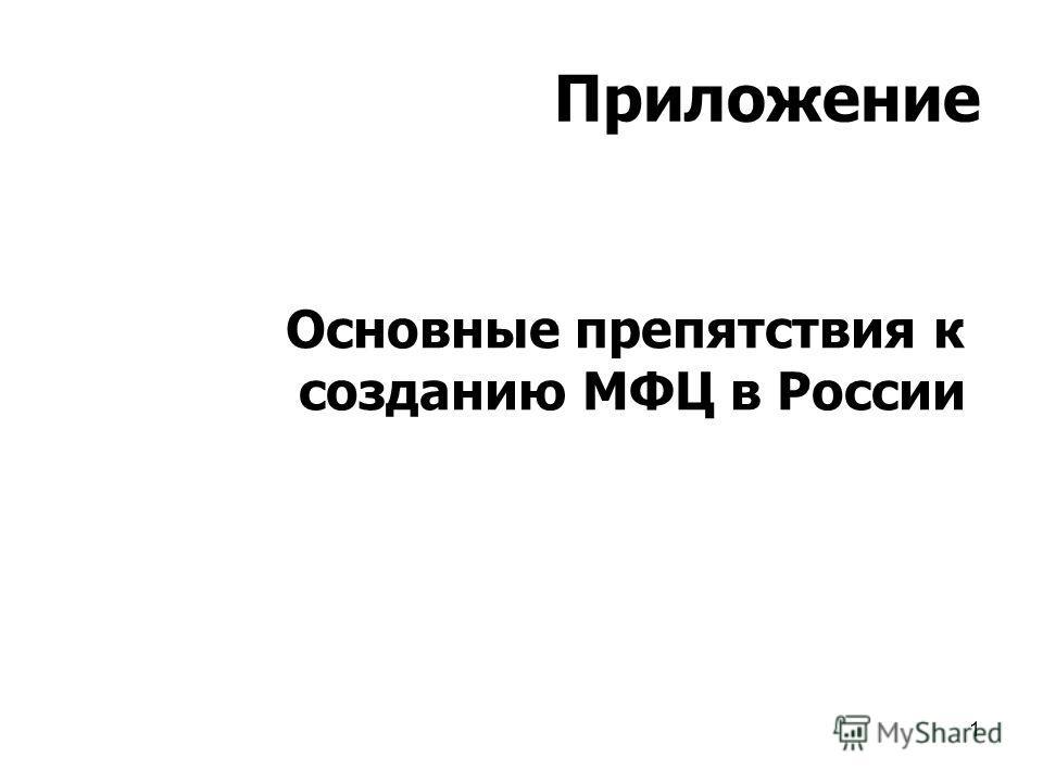 1 Приложение Основные препятствия к созданию МФЦ в России