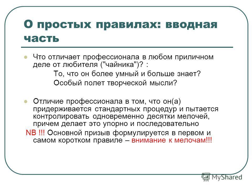 О простых правилах: вводная часть Что отличает профессионала в любом приличном деле от любителя (