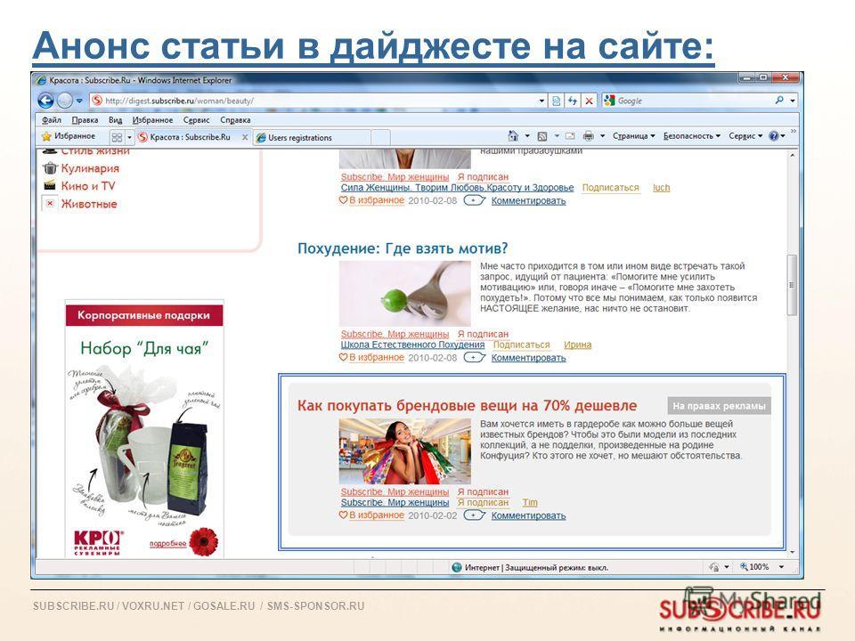 SUBSCRIBE.RU / VOXRU.NET / GOSALE.RU / SMS-SPONSOR.RU Анонс статьи в дайджесте на сайте: