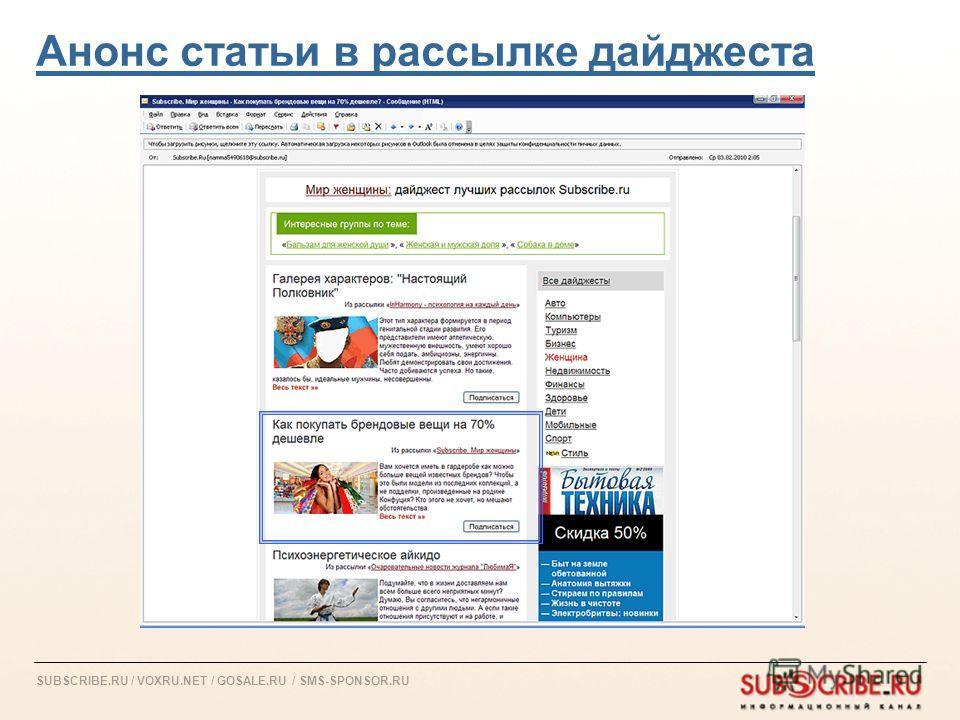 SUBSCRIBE.RU / VOXRU.NET / GOSALE.RU / SMS-SPONSOR.RU Анонс статьи в рассылке дайджеста
