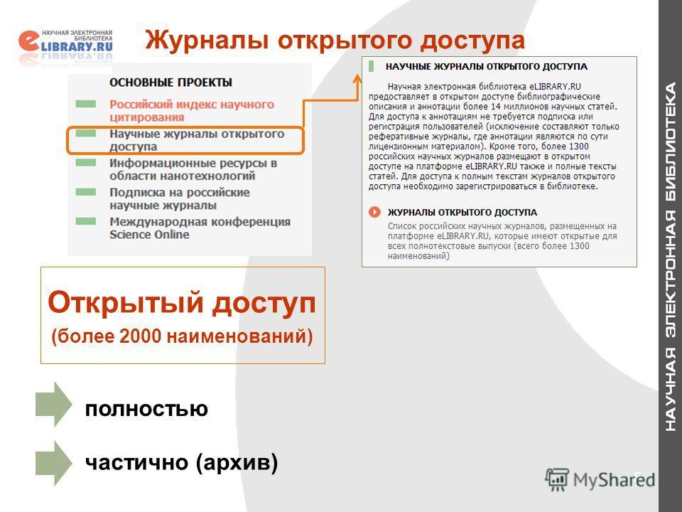 Полнотекстовые журналы всего более 3000 4 имеют описания 37 245 российские журналы 8 194 полнотекстовые журналы 3 058 белорусские журналы в elibrary 143 с полными текстами более 40, из них 30 – доступны по подписке, 10 – в открытом доступе