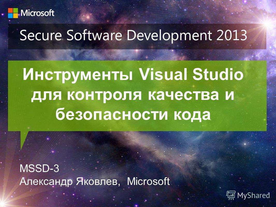 Инструменты Visual Studio для контроля качества и безопасности кода MSSD-3 Александр Яковлев, Microsoft