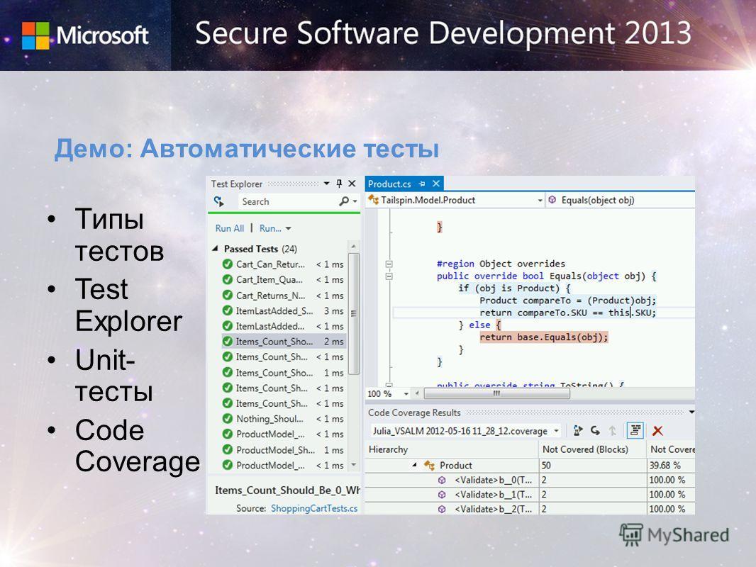 Типы тестов Test Explorer Unit- тесты Code Coverage Демо: Автоматические тесты