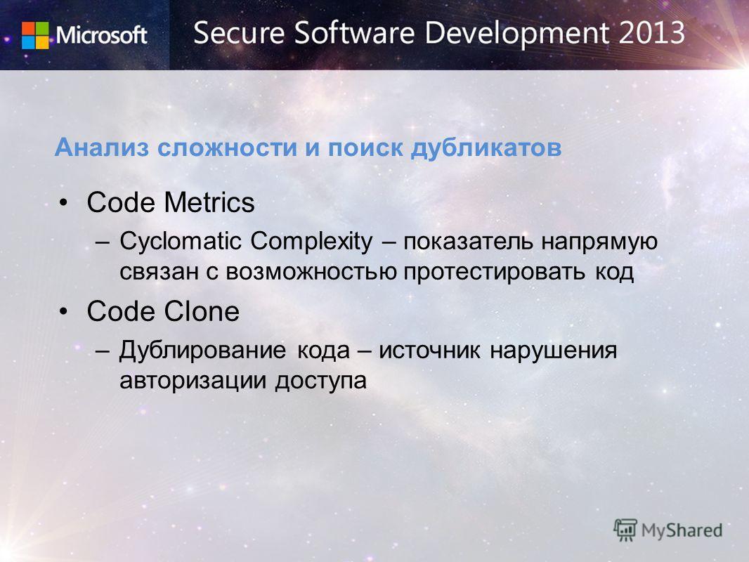 Code Metrics –Cyclomatic Complexity – показатель напрямую связан с возможностью протестировать код Code Clone –Дублирование кода – источник нарушения авторизации доступа Анализ сложности и поиск дубликатов