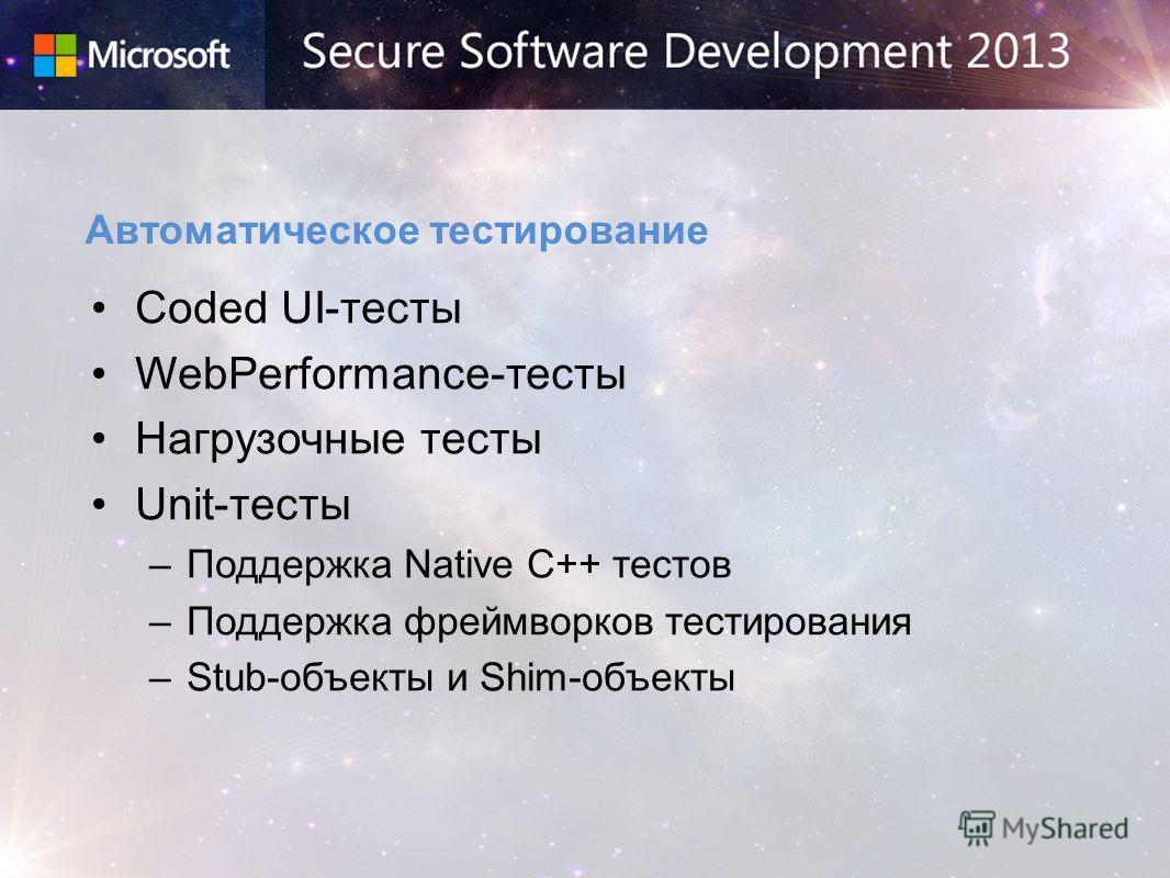 Coded UI-тесты WebPerformance-тесты Нагрузочные тесты Unit-тесты –Поддержка Native C++ тестов –Поддержка фреймворков тестирования –Stub-объекты и Shim-объекты Автоматическое тестирование