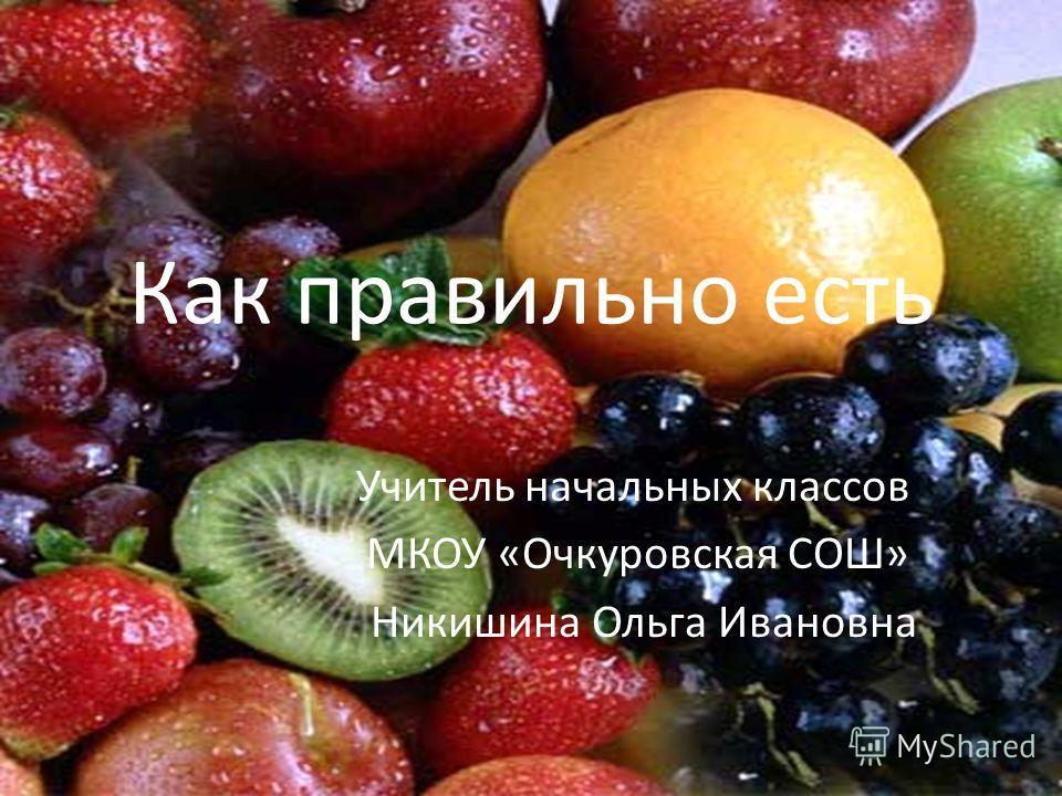 Как правильно есть Учитель начальных классов МКОУ «Очкуровская СОШ» Никишина Ольга Ивановна