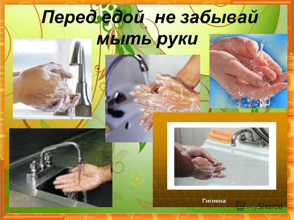 Перед едой не забывай мыть руки