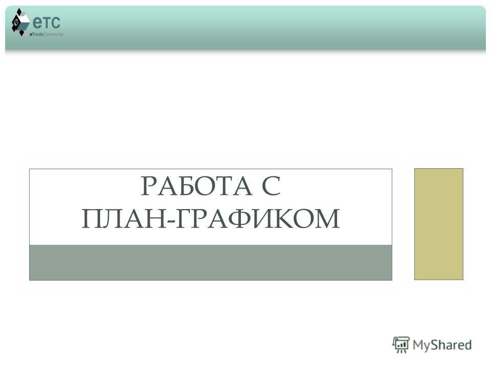РАБОТА С ПЛАН-ГРАФИКОМ