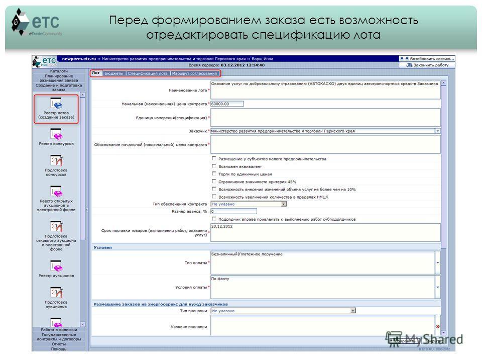 Перед формированием заказа есть возможность отредактировать спецификацию лота