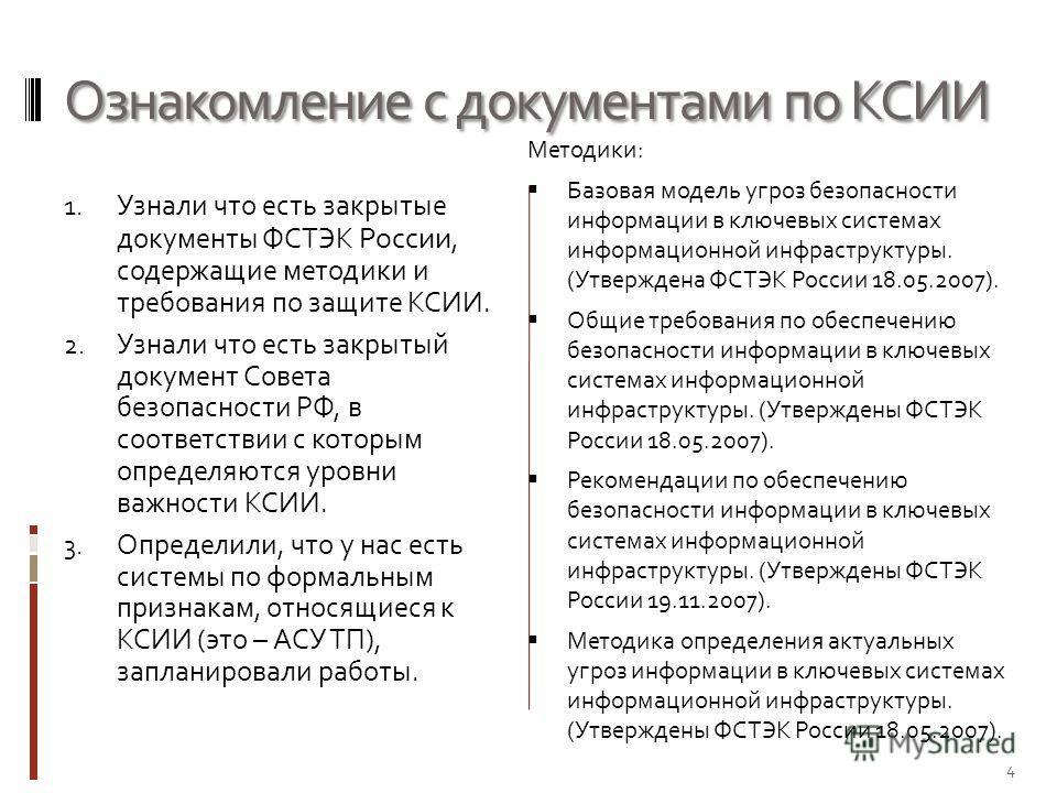 Ознакомление с документами по КСИИ 1. Узнали что есть закрытые документы ФСТЭК России, содержащие методики и требования по защите КСИИ. 2. Узнали что есть закрытый документ Совета безопасности РФ, в соответствии с которым определяются уровни важности