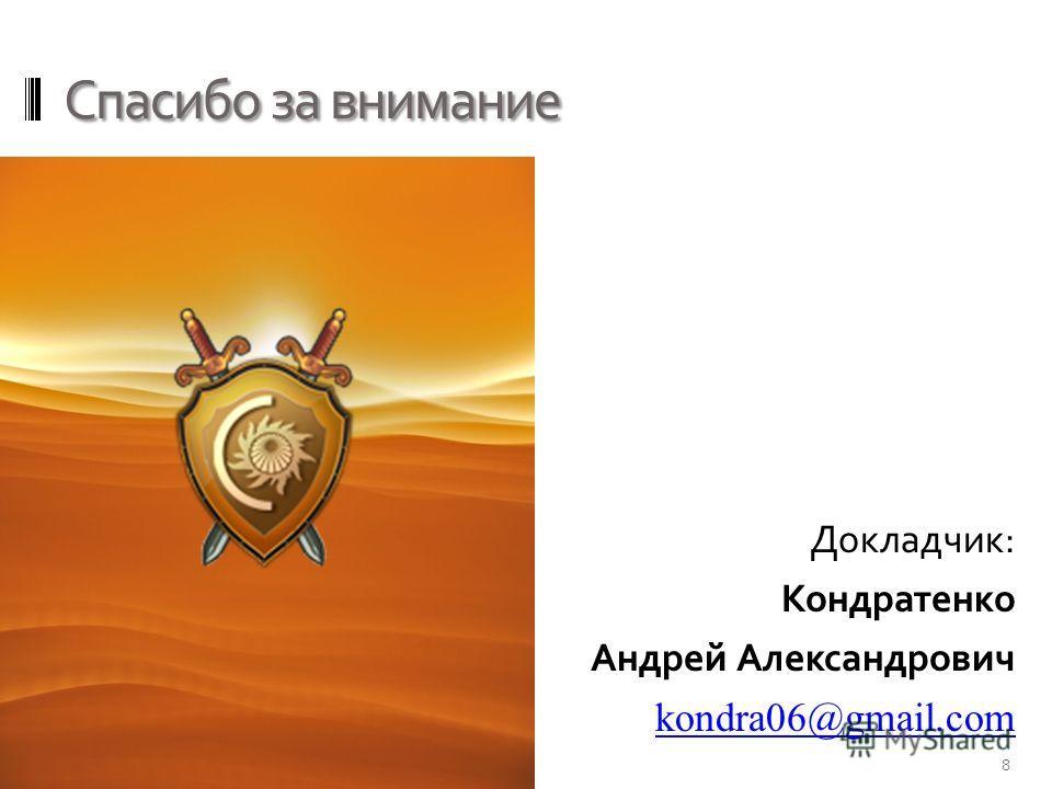 Спасибо за внимание Докладчик: Кондратенко Андрей Александрович kondra06@gmail.com 8