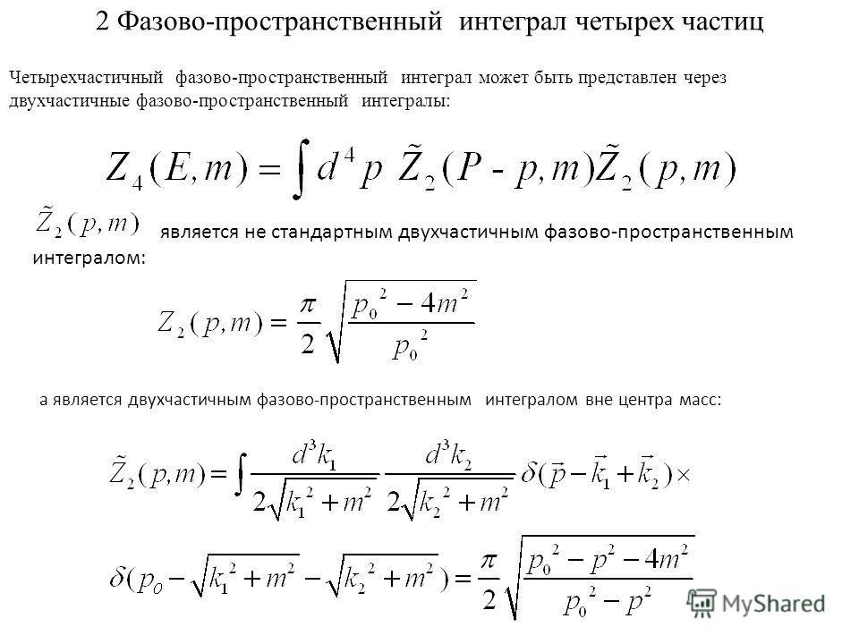 2 Фазово-пространственный интеграл четырех частиц Четырехчастичный фазово-пространственный интеграл может быть представлен через двухчастичные фазово-пространственный интегралы: является не стандартным двухчастичным фазово-пространственным интегралом
