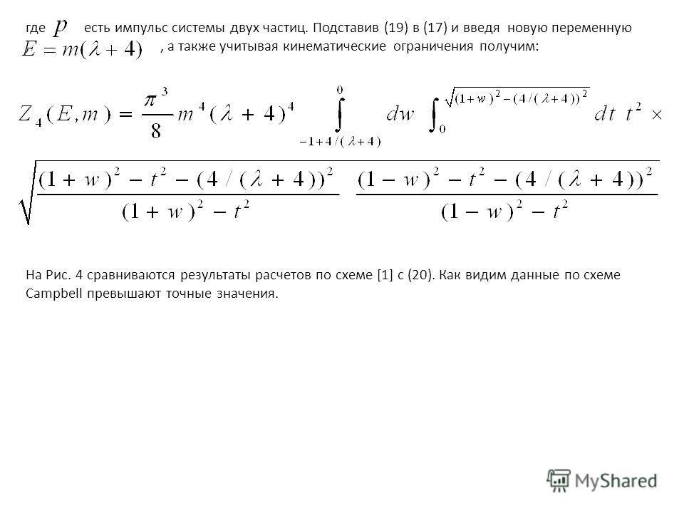 где есть импульс системы двух частиц. Подставив (19) в (17) и введя новую переменную,, а также учитывая кинематические ограничения получим: На Рис. 4 сравниваются результаты расчетов по схеме [1] с (20). Как видим данные по схеме Campbell превышают т