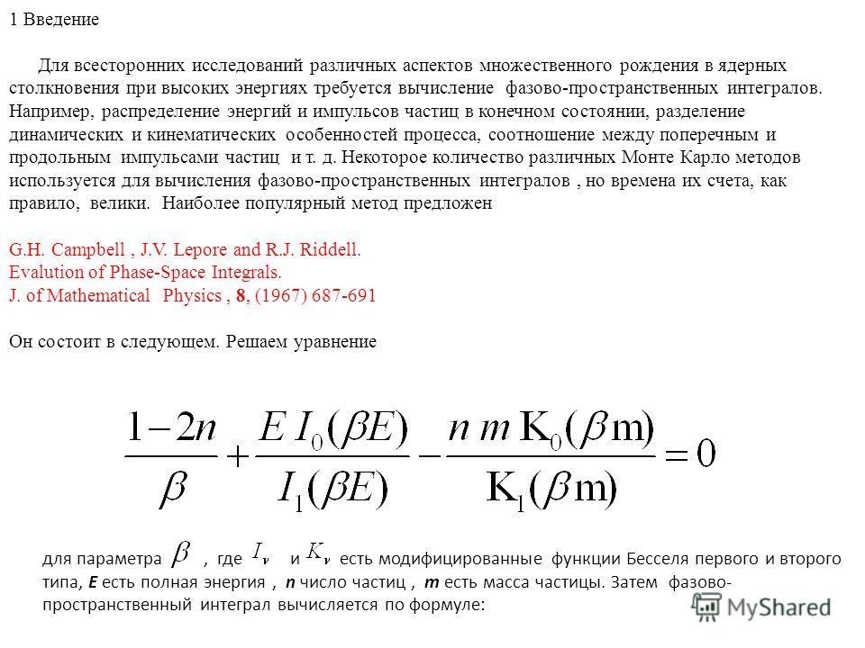 1 Введение Для всесторонних исследований различных аспектов множественного рождения в ядерных столкновения при высоких энергиях требуется вычисление фазово-пространственных интегралов. Например, распределение энергий и импульсов частиц в конечном сос