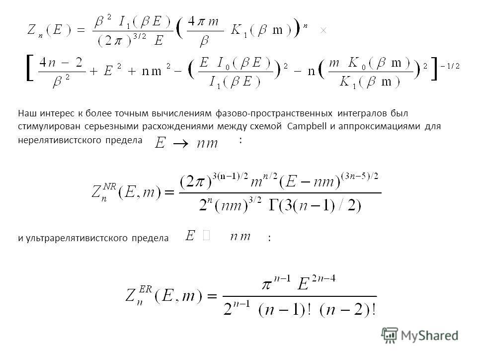 Наш интерес к более точным вычислениям фазово-пространственных интегралов был стимулирован серьезными расхождениями между схемой Campbell и аппроксимациями для нерелятивистского предела : и ультрарелятивистского предела :