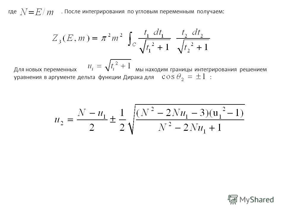 где. После интегрирования по угловым переменным получаем: Для новых переменных мы находим границы интегрирования решением уравнения в аргументе дельта функции Дирака для :