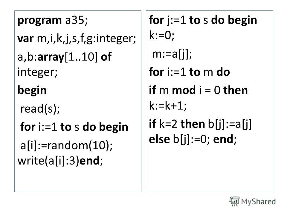 program a35; var m,i,k,j,s,f,g:integer; a,b:array[1..10] of integer; begin read(s); for i:=1 to s do begin a[i]:=random(10); write(a[i]:3)end; for j:=1 to s do begin k:=0; m:=a[j]; for i:=1 to m do if m mod i = 0 then k:=k+1; if k=2 then b[j]:=a[j] e