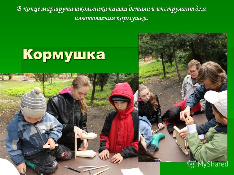 Кормушка В конце маршрута школьники нашли детали и инструмент для изготовления кормушки.