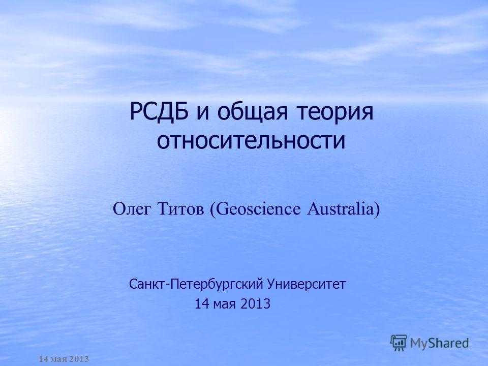 РСДБ и общая теория относительности 14 мая 2013 Санкт-Петербургский Университет 14 мая 2013 Олег Титов (Geoscience Australia)
