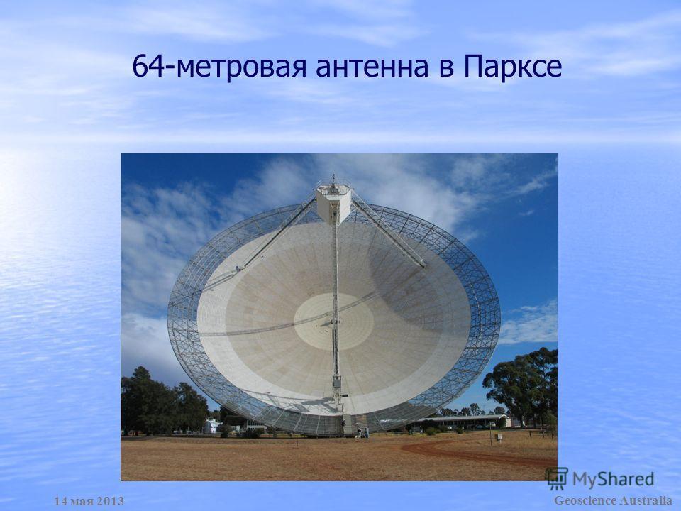 64-метровая антенна в Парксе Geoscience Australia 14 мая 2013