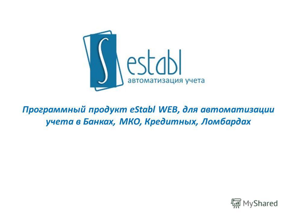 Программный продукт eStabl WEB, для автоматизации учета в Банках, МКО, Кредитных, Ломбардах