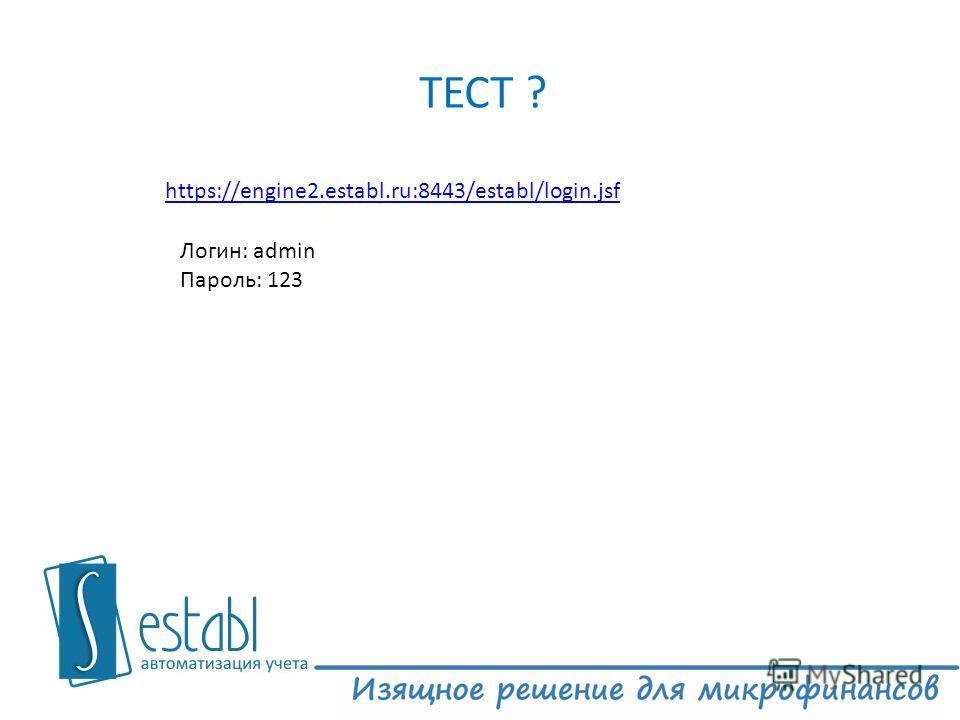 ТЕСТ ? https://engine2.establ.ru:8443/establ/login.jsf Логин: admin Пароль: 123
