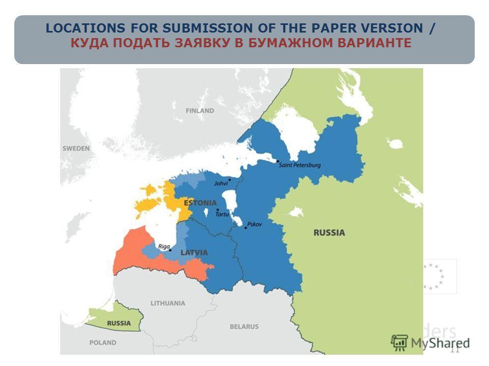 LOCATIONS FOR SUBMISSION OF THE PAPER VERSION / КУДА ПОДАТЬ ЗАЯВКУ В БУМАЖНОМ ВАРИАНТЕ 11