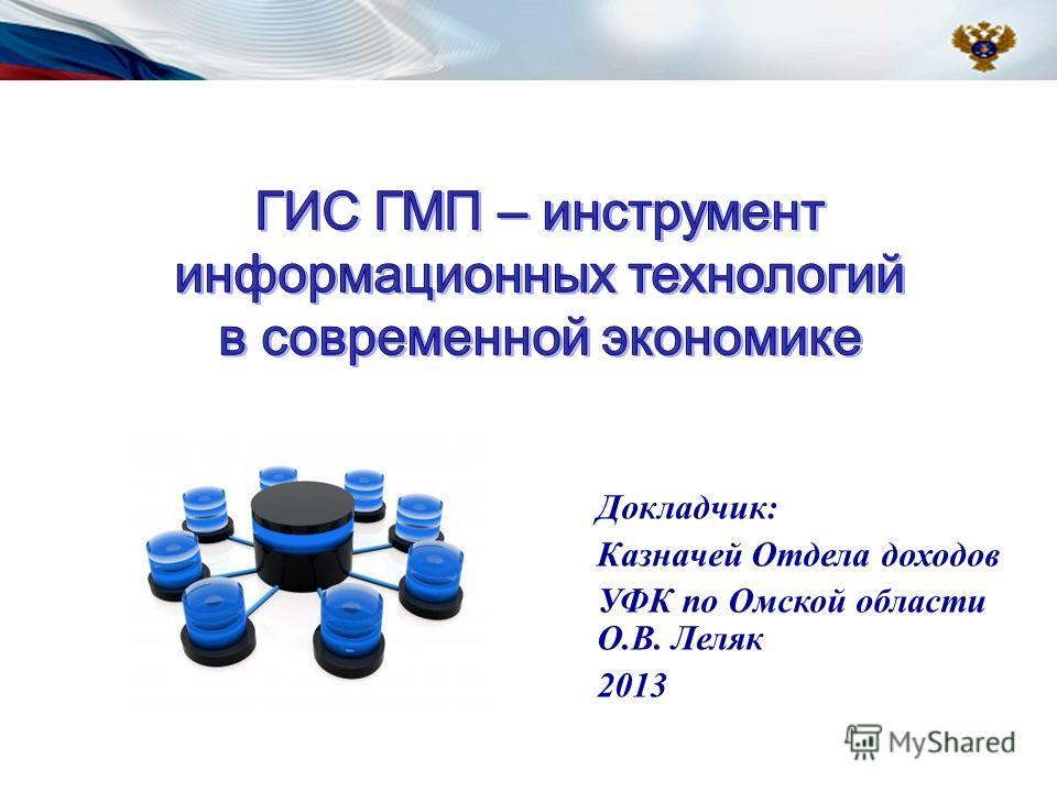 Докладчик: Казначей Отдела доходов УФК по Омской области О.В. Леляк 2013