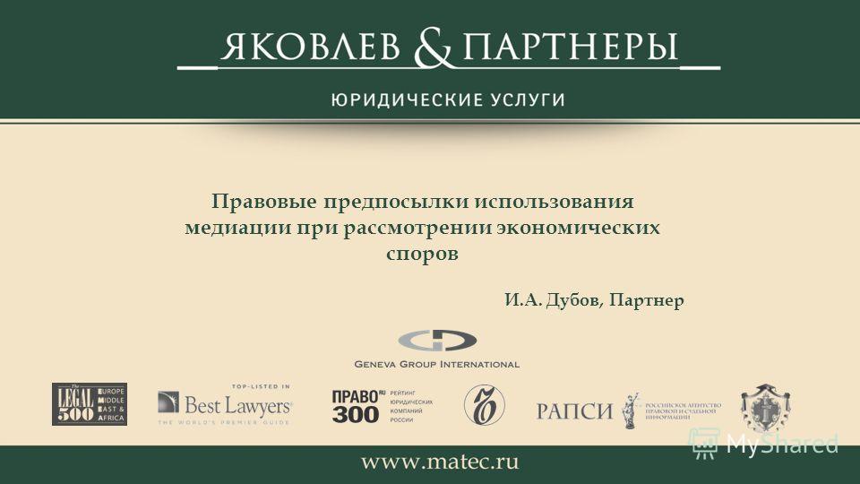 Правовые предпосылки использования медиации при рассмотрении экономических споров И.А. Дубов, Партнер
