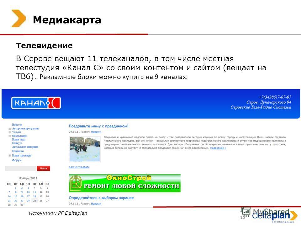 13 Медиакарта Телевидение В Серове вещают 11 телеканалов, в том числе местная телестудия «Канал С» со своим контентом и сайтом (вещает на ТВ6). Рекламные блоки можно купить на 9 каналах. Источники: РГ Deltaplan